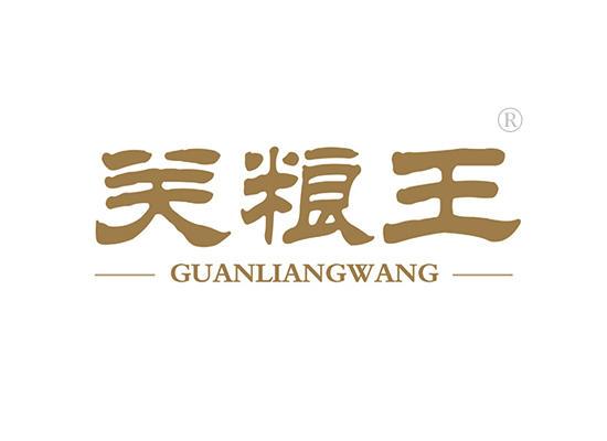 33-A343 关粮王 GUANLIANGWANG