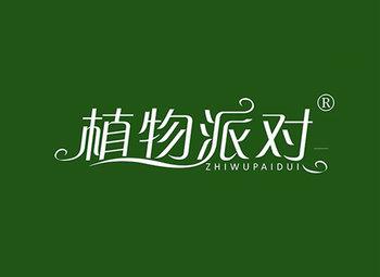 5-A263 植物派对 ZHIWUPAIDUI