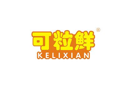 可粒鲜 KELIXIAN商标