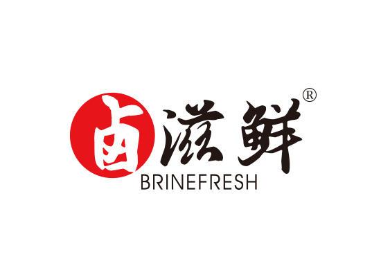 29-B818 卤滋鲜 BRINEFRESH