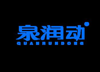 32-A100 泉润动 QUANRUNDONG