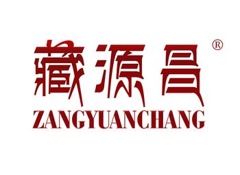 30-A501 藏源昌 ZANGYUANCHANG