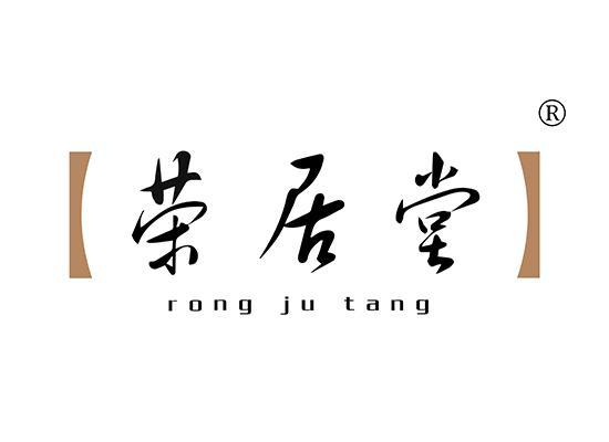 30-A514 荣居堂 RONGJUTANG