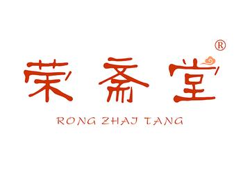 荣斋堂 RONGZHAITANG
