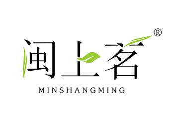 闽上茗 MINSHANGMING