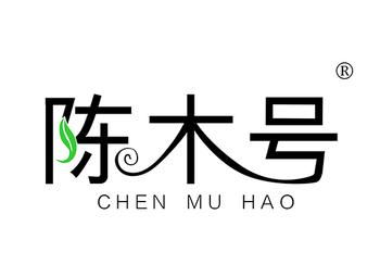 陈木号 CHENMUHAO