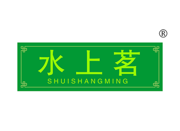 30-A516 水上茗 SHUISHANGMING