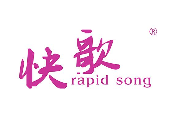 21-A137 快歌 RAPID SONG