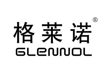 格莱诺 GLENNOL