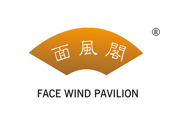 43-A478 面風閣 FACE WIND PAVILION