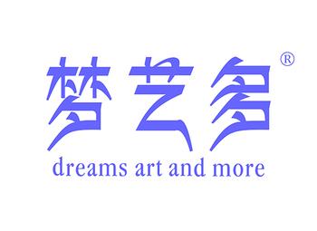 梦艺多 DREAMS ARTAND MORE