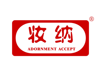 妆纳 ADORNMENTACCEPT