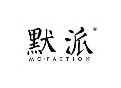 默派MO FACTION商标