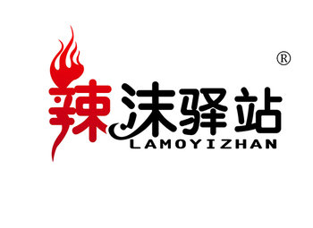 43-A438 辣沫驿站 LAMOYIZHAN