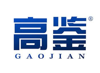 36-A025 高鉴 GAOJIAN