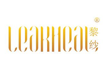 24-A250 黎纱 LEAKHEAL