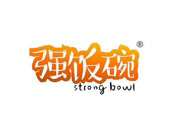 43-A603 强饭碗,STRONG BOWL