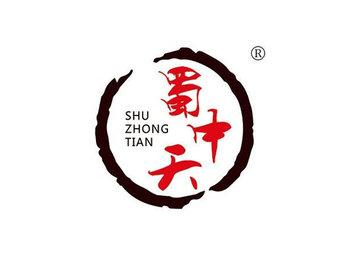 29-A921 蜀中天,SHUZHONGTIAN