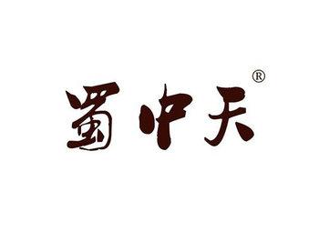 33-A793 蜀中天