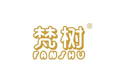 梵树,FANSHU商标