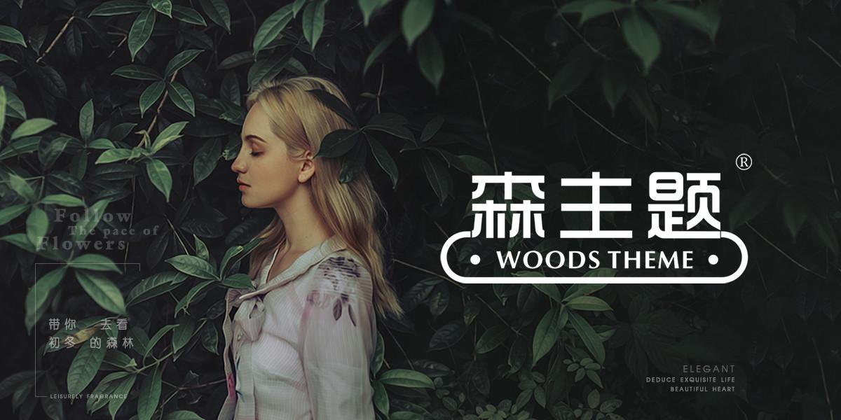 森主题,WOODS THEME