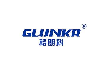 19-A798 格朗科 GLUNKR