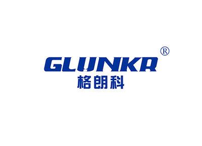 格朗科 GLUNKR商标