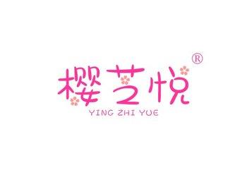 11-A1616 樱芝悦,YINGZHIYUE