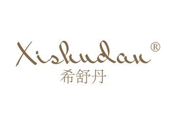希舒丹,XISHUDAN