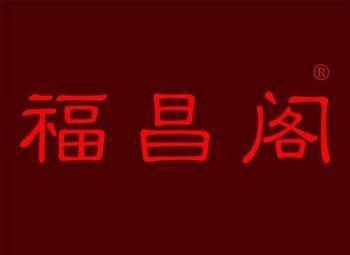 14-A229 福昌阁