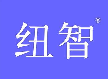 9-Y94172 纽智