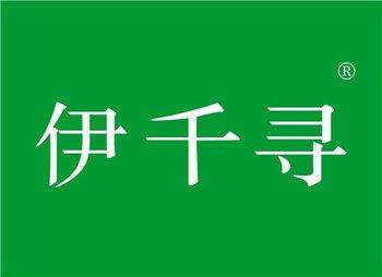 13-Y94950 伊千寻