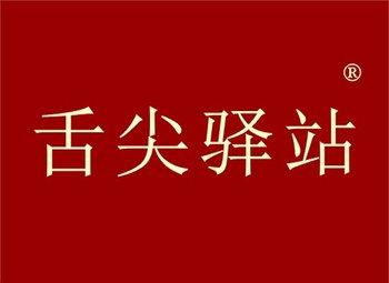 29-Y96337 舌尖驿站