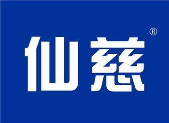 10-A053 仙慈