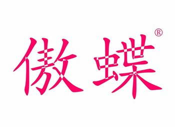 5-Y98206 傲蝶