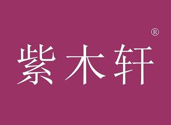 39-Y98291 紫木轩