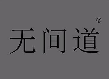 39-Y98312 无间道