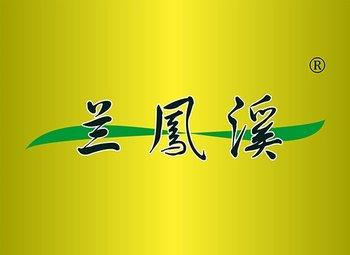 30-A139 兰凤溪