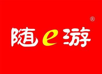 9-Y99892 随E游