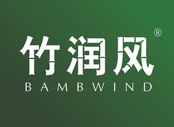 16-A027 竹润风BAMBWIND