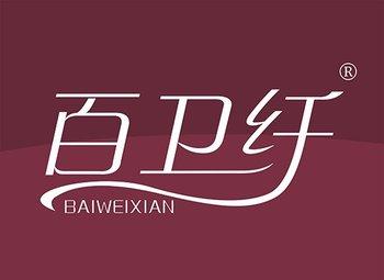 5-A237 百卫纤BAIWEIXIAN