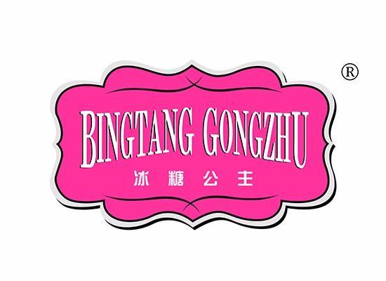 冰糖公主 BINGTANGGONGZHU