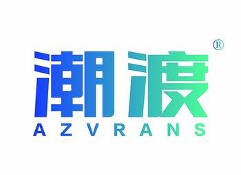 9-A604 潮渡,AZVRANS