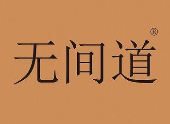 20-Y102601 无间道