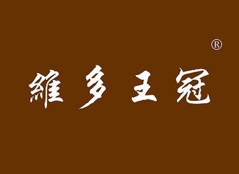 29-Y102755 维多王冠