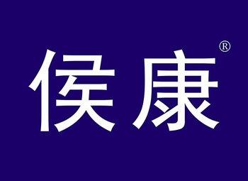 29-Y102767 侯康