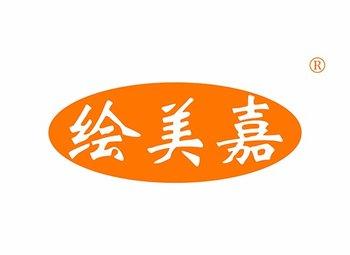 8-Y103217 绘美嘉
