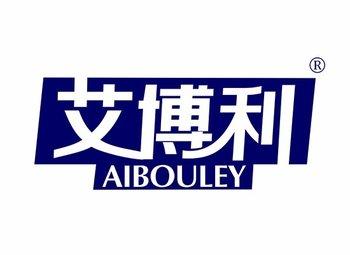 8-Y103230 艾博利 AIBOULEY
