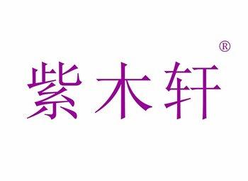13-Y103646 紫木轩