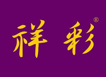 23-Y103725 祥彩